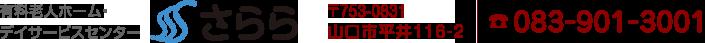アクセス便利な平川エリア、自然豊かで静かな環境 山口市平井の有料老人ホーム・デイサービス さらら |  YGネクスト株式会社 〒753-0831 山口市平井116-2