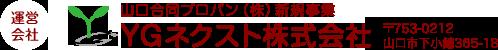お問い合わせ:YGネクスト株式会社(山口合同プロパン株式会社 新規事業) 〒753-0831 山口市平井116-2