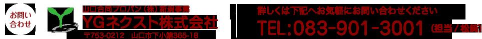 お問い合わせ:YGネクスト株式会社(山口合同プロパン株式会社 新規事業) 〒753-0831 山口市平井116-2 TEL:083-901-3001 詳しくはお気軽にお問い合わせください。080-8246-0300(担当:松崎)